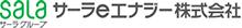 サーラeエナジー株式会社