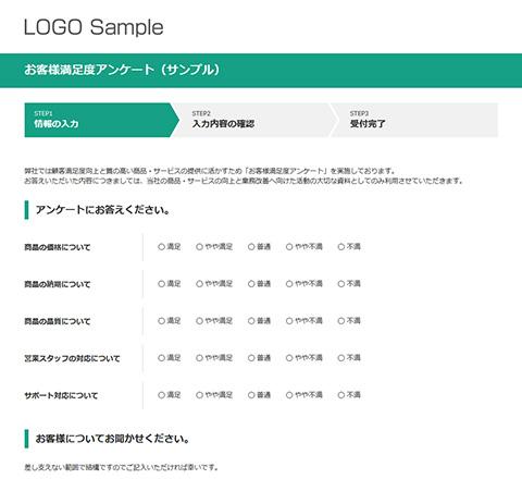 アンケート cs 顧客満足度調査(CS調査)