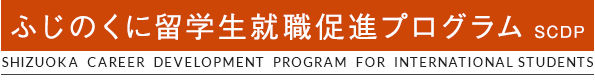 ふじのくに留学生就職促進プログラム  Shizuoka Career Development Program for International students